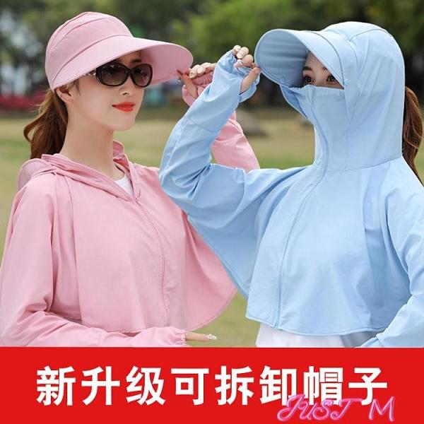 防曬外套2021夏季新款騎車防曬衣女長袖防曬罩衫防紫外線透氣防曬服薄外套 JUST M