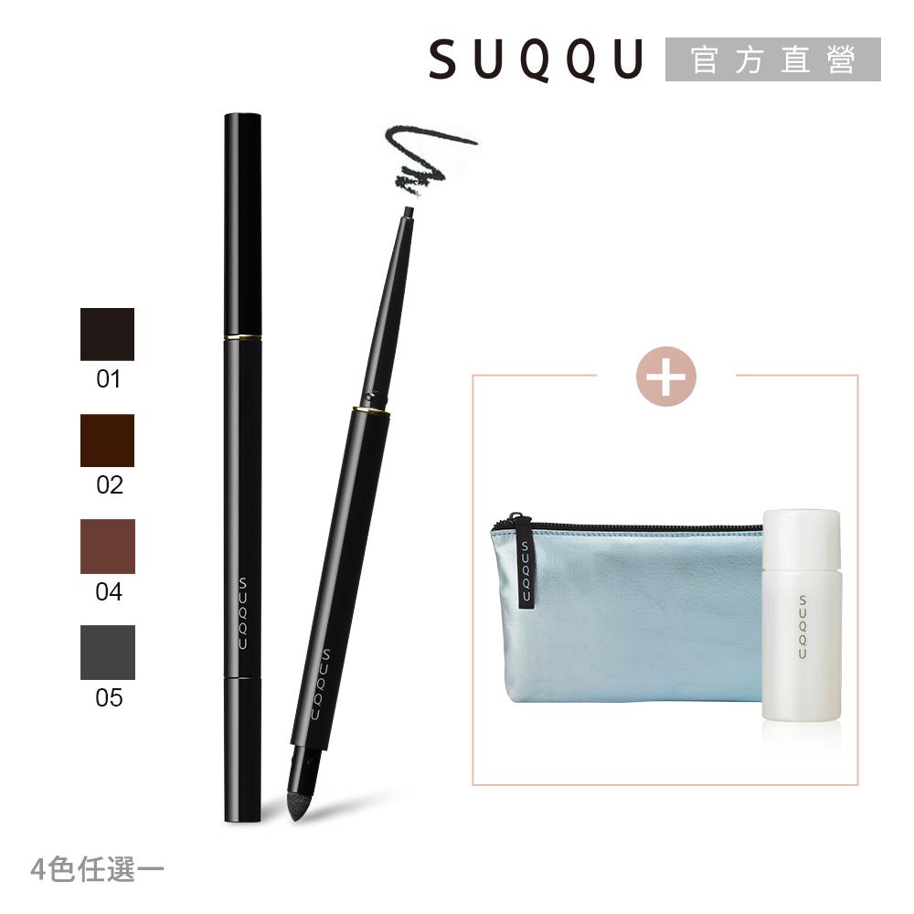 【SUQQU】晶采眼線膠筆1+3組