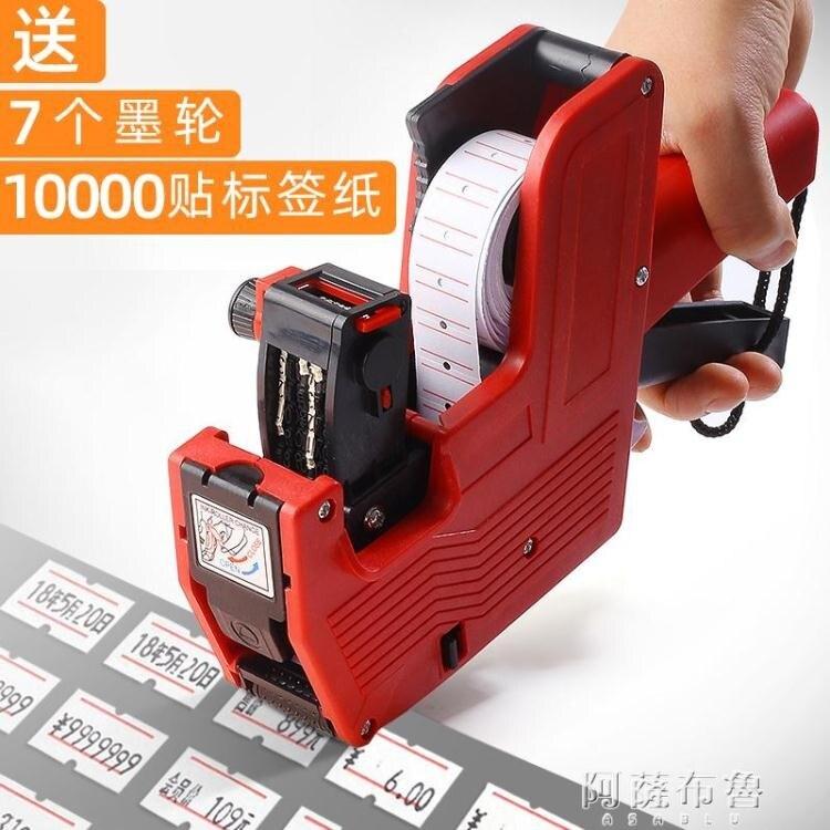 標籤機 打價機打碼器標價機價格標簽打印機手動超市打碼機編號數字小型打價器 多色小屋