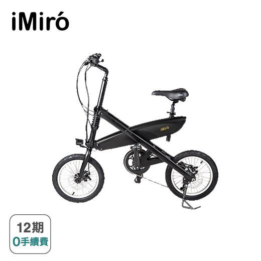 【iMiró】 SIVRAC 摺疊電動輔助自行車 倔強黑