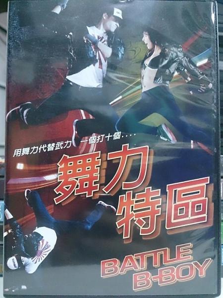挖寶二手片-X06-078-正版DVD-電影【舞力特區】-卡倫金貝肯(直購價)