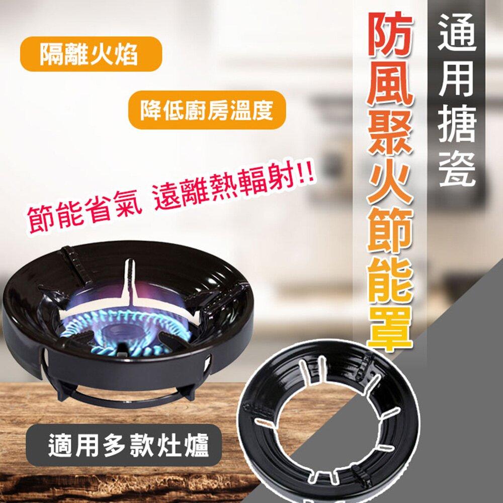 通用搪瓷防風聚火節能罩(2入組)