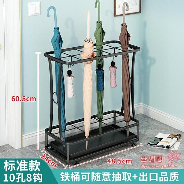雨傘架 收納架家用酒店大堂商用雨傘收納桶門口放置神器掛放傘架子T