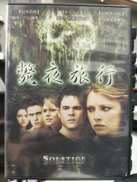 挖寶二手片-M07-049-正版DVD-電影【斃夜旅行】尚恩艾希摩 亞曼達塞佛瑞(直購價)