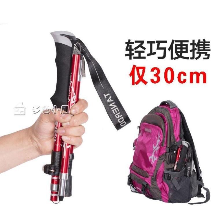 登山杖戶外登山杖多功能可折疊超短超輕伸縮男女徒步爬山便攜手杖