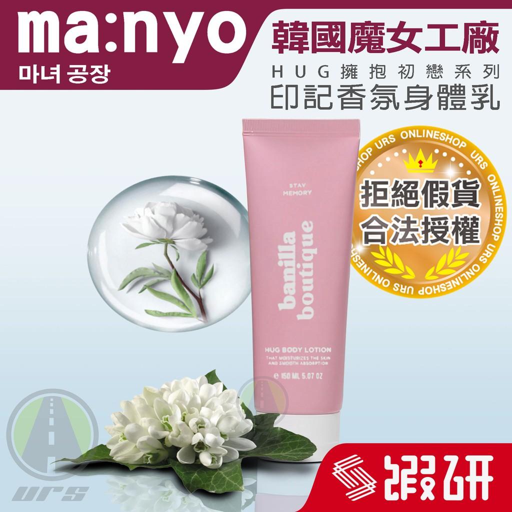 Ma:nyo 魔女工廠 身體乳 乳液 印記香氛身體乳 韓國進口 台灣授權 山茶花 葡萄籽油 神經醯胺3 乳液 URS