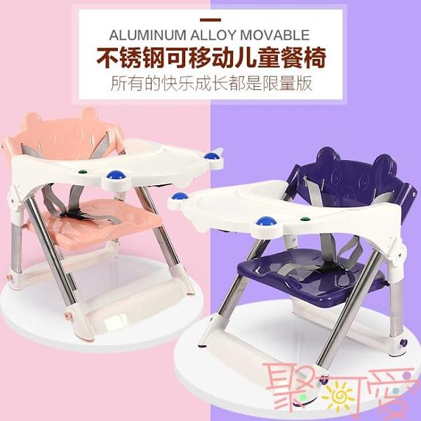 兒童餐椅寶寶餐桌椅便攜式家用可折疊飯桌嬰兒學坐寶寶餐椅【聚可愛】