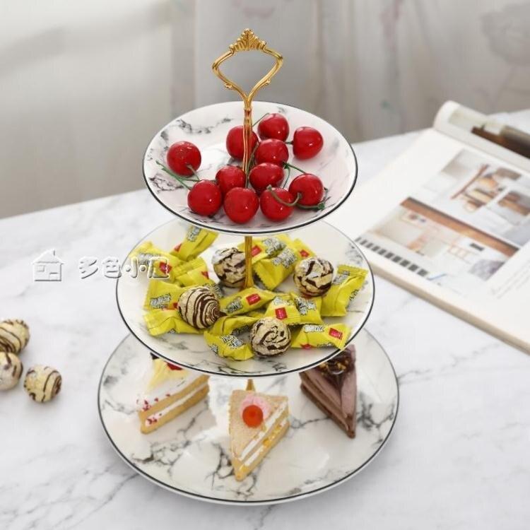點心盤陶瓷水果盤歐式三層點心盤蛋糕盤多層糕點盤客廳創意糖果托盤架子