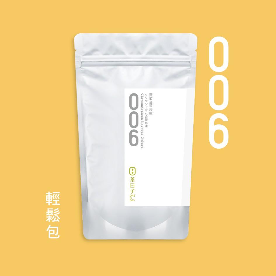 【茶日子】Dae 006|野菊金萱烏龍 輕鬆包