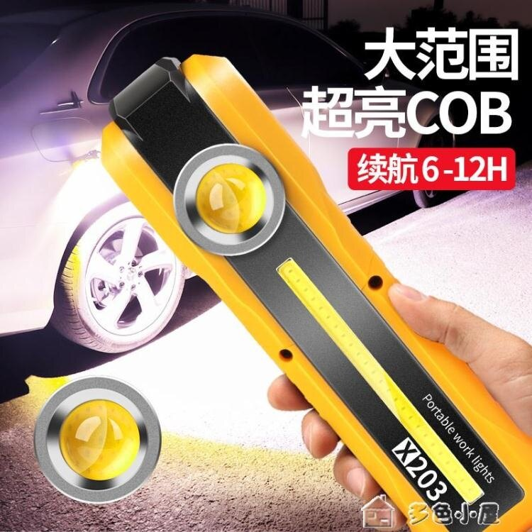 【618購物狂歡節】工作燈LED工作燈汽修維修燈汽車修車機床強磁吸帶磁鐵防摔充電手電超亮