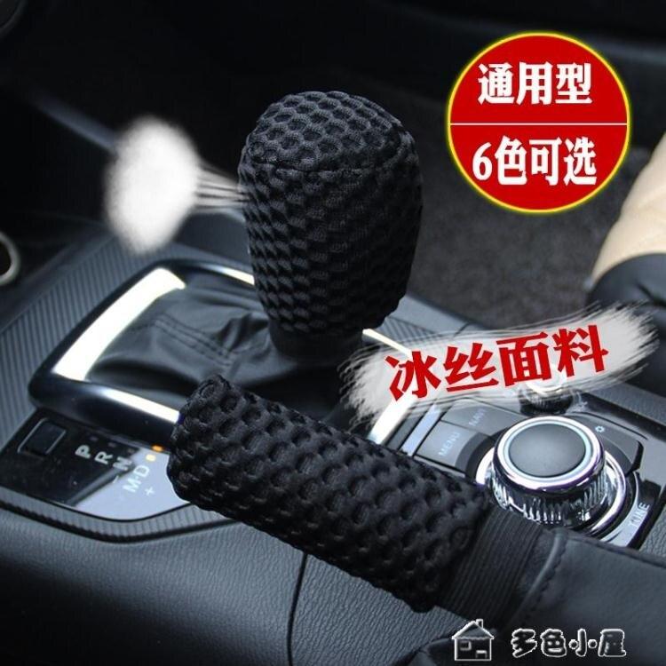 【618購物狂歡節】汽車夏季通用手剎套擋排桿套手動自動檔位保護檔把套掛擋檔桿套