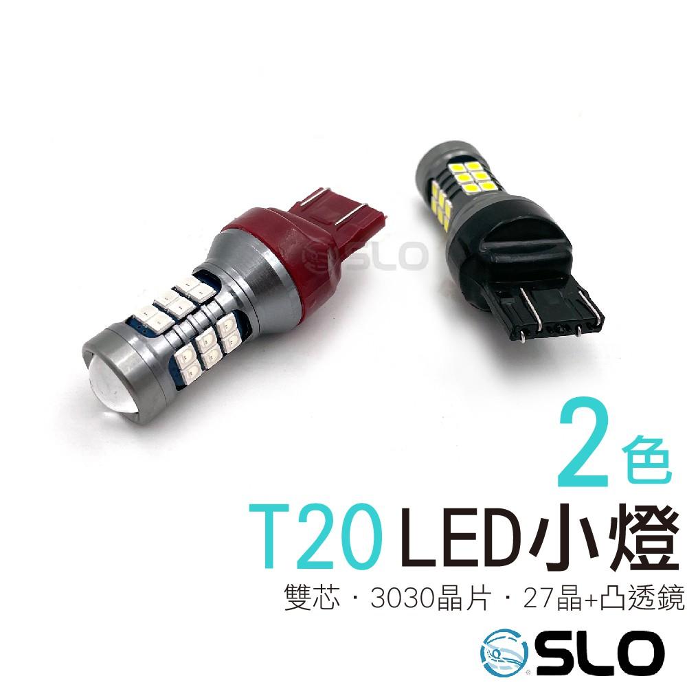 SLO【T20雙芯/1156正 3030 27晶 凸透鏡】 3W 白光 紅光 大功率 魚眼 爆亮 方向燈 倒車燈 煞車
