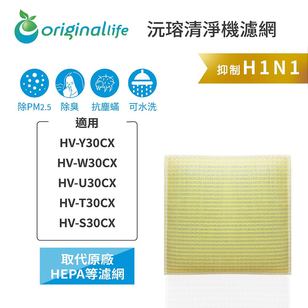 SHARP:HV-Y30CX、HV-W30CX、HV-U30CX、HV-T30CX、HV-S30CX【Original Life】超淨化空氣加濕器濾網 ★ 長效可水洗