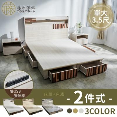 【藤原傢俬】夢幻101二件式房間組單人加大3.5尺(2層收納床頭+6抽床底)
