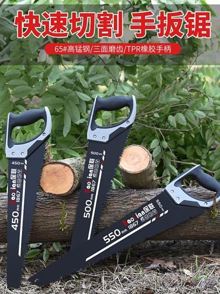 鋸樹鋸子手鋸木工家用小型手持快速摺疊鋸木頭手工據神器伐木刀鋸 【端午節特惠】