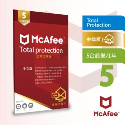 McAfee Total Protection 2021全面防毒保護5台1年中文卡片版