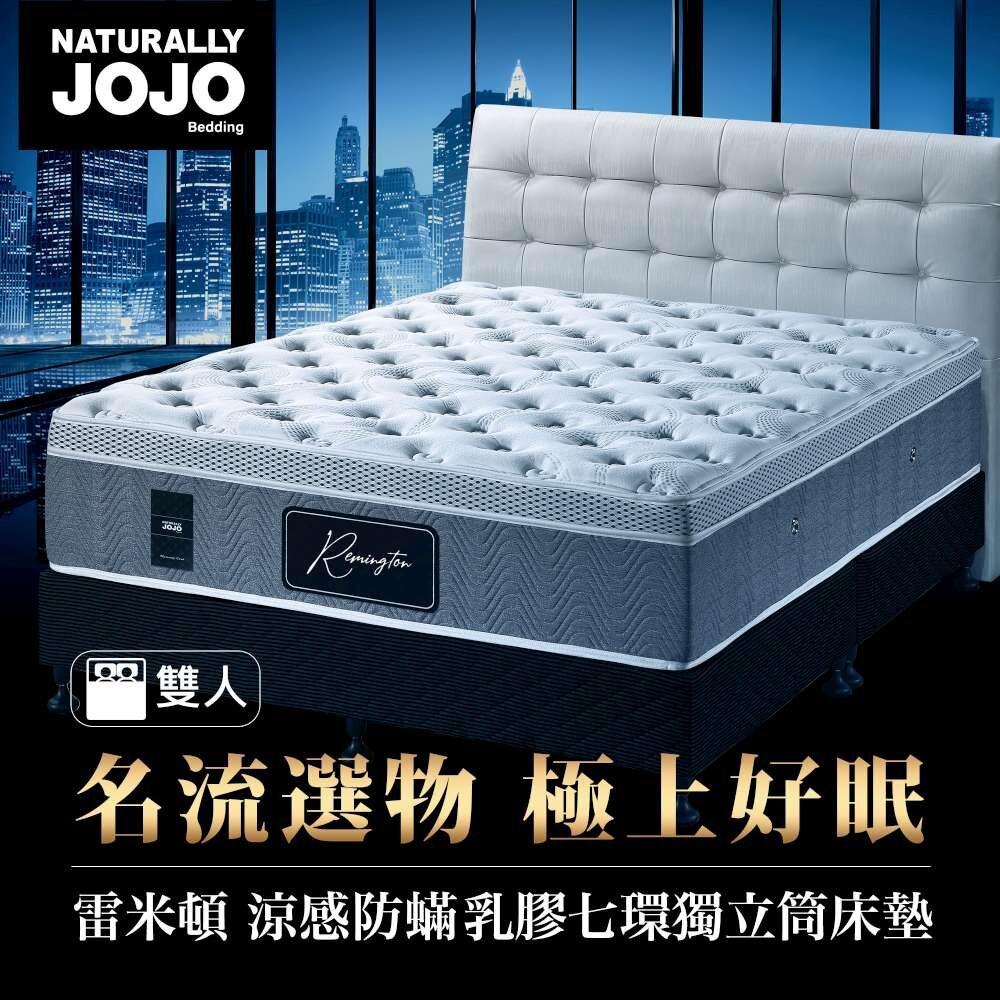 Naturally JOJO雷米頓-高級涼感防螨乳膠七環獨立筒床墊 (一般雙人 5x6.2尺)