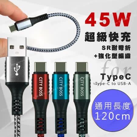 (2入)CityBoss勇固系列 for Type-C to USB-A編織耐彎折快速充電線-120cm