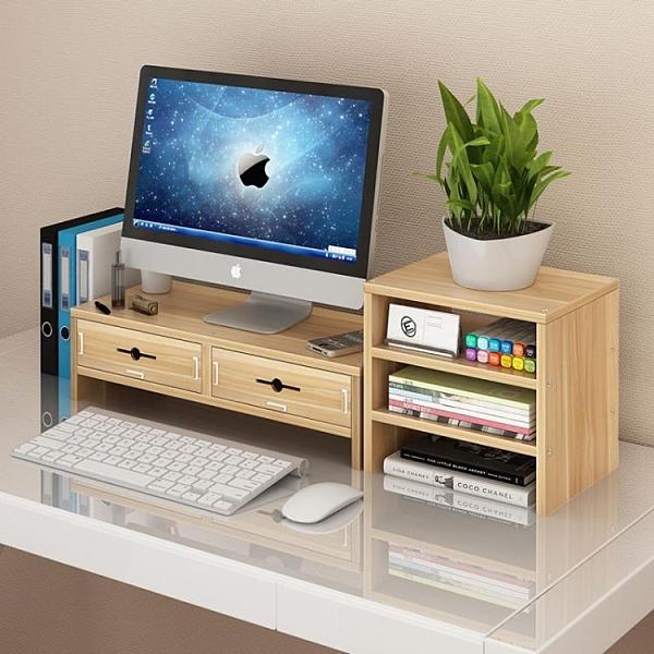 電腦顯示器屏增高架辦公桌面收納架 整理底座置物架