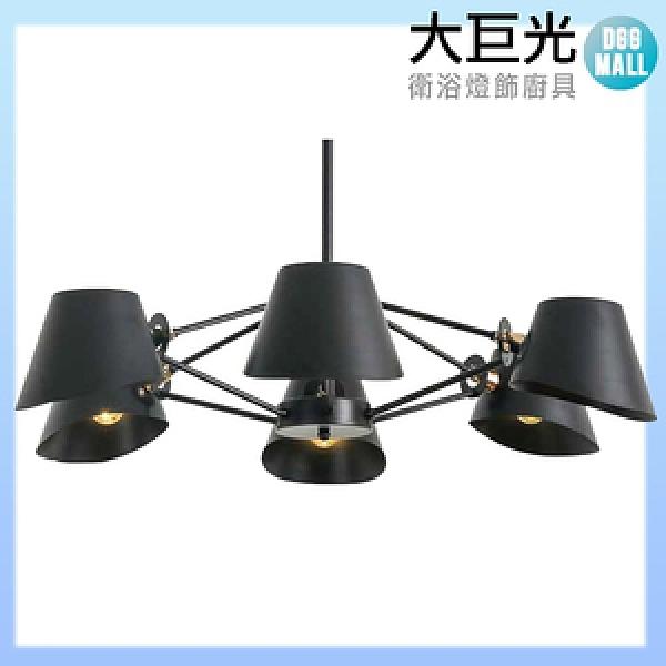 【大巨光】工業風E27*6 6燈 吊燈-大(BM-31111)