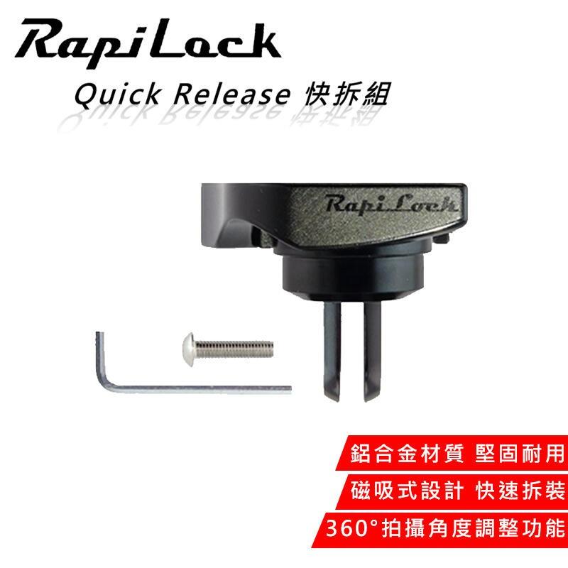 RapiLock 運動攝影機 環景相機 快拆組 【eYeCam】快拆扣 快拆座 磁吸設計 360全景旋轉鎖扣 強化版