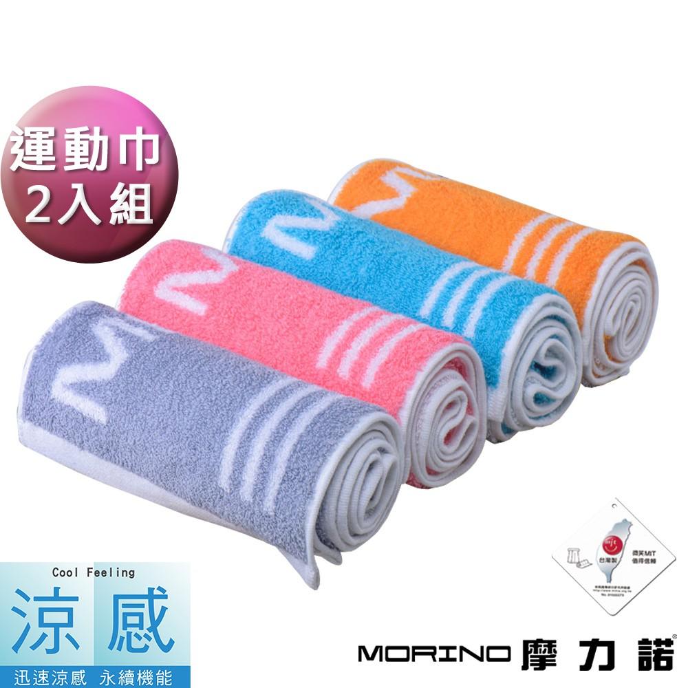 (超值2條組)MIT涼感COOL條紋運動長巾 運動巾 毛巾MORINO摩力諾 MO550