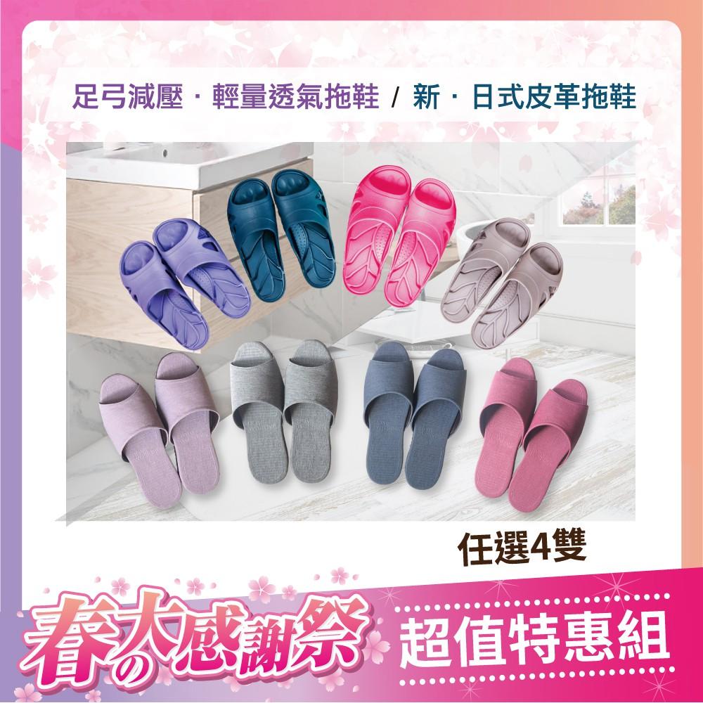 【足弓拖鞋】減壓輕量室內拖鞋+新日式皮革拖鞋(四雙特惠組)【HOME WORKING】【2021春の大感謝祭】