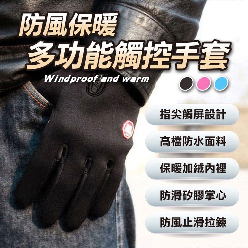 防風保暖多功能觸控手套(2雙組)