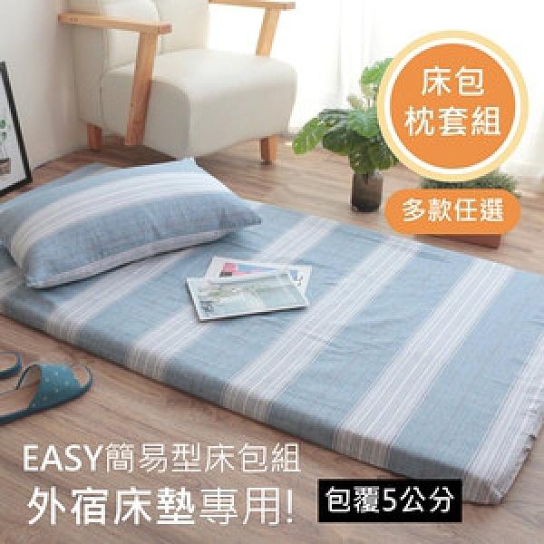 R.Q.POLO 簡式床包枕套組/床墊換洗布套/單人3X6.2尺溫馨草原
