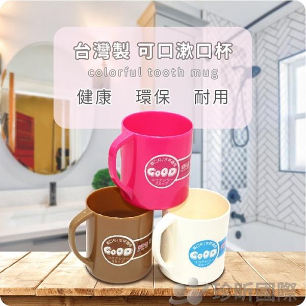 【珍昕】台灣製 可口漱口杯~3色可選(粉紅、咖啡、白色)/牙刷杯/水杯/牙杯/浴室/兒童漱口杯