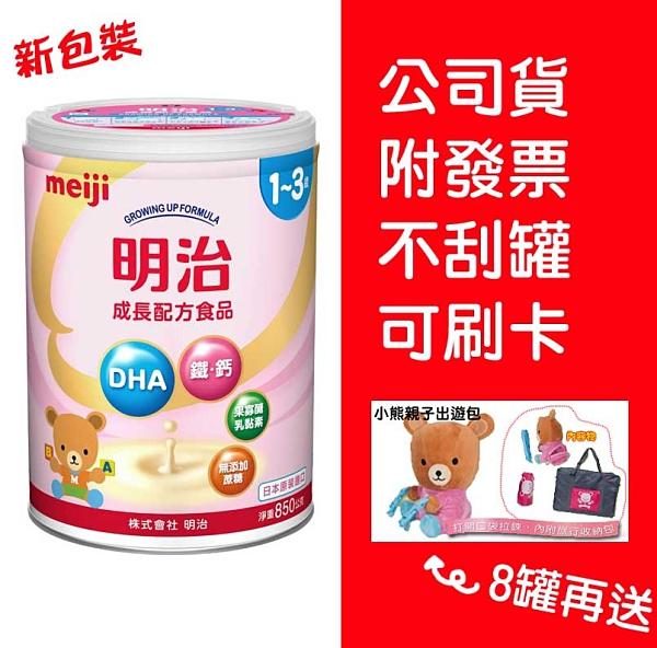 MEJI金選明治成長奶粉3號 850g 新包裝 8罐特惠組【德芳保健藥妝】