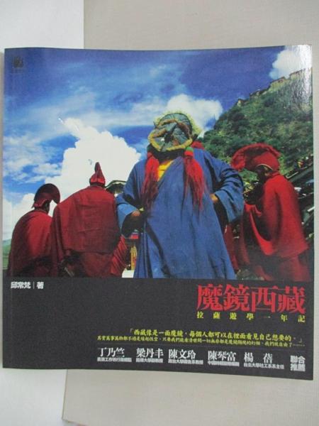 【書寶二手書T7/宗教_DP3】魔鏡西藏-拉薩遊學一年記_邱常梵