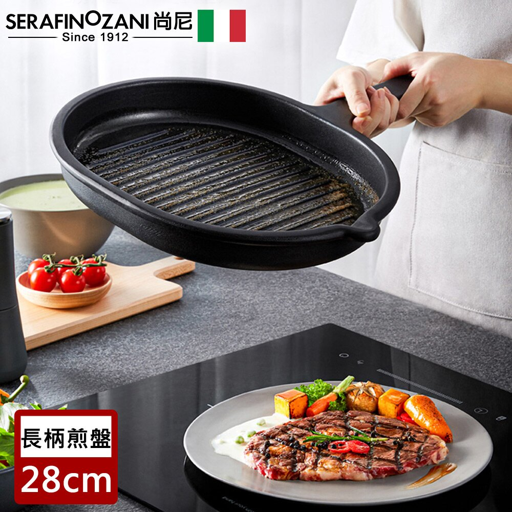 【SERAFINO ZANI】義大利進口黑鑽系列不沾長柄煎鍋/煎盤
