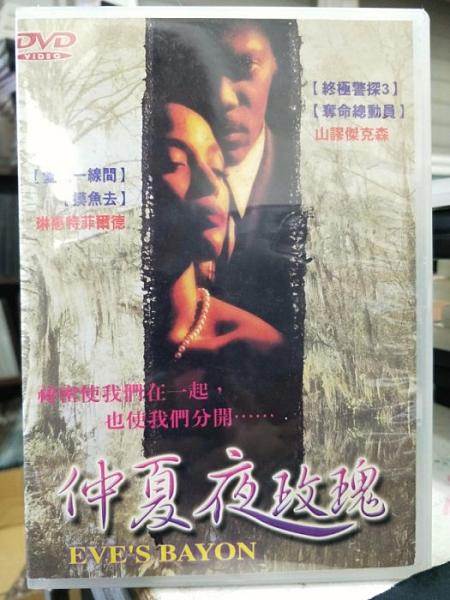 挖寶二手片-K10-123-正版DVD-電影【仲夏夜玫瑰】-琳恩懷特菲爾 山繆傑克森(直購價)