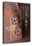 李志豪人氣經典日式菓子麵包