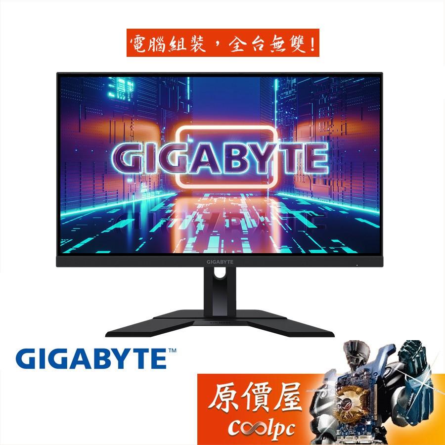 GIGABYTE技嘉 M27F 1ms/IPS/144Hz/無喇叭/螢幕/原價屋