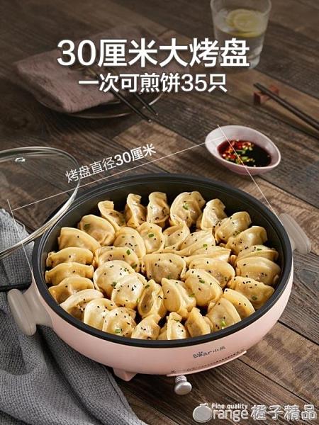 小熊電餅鐺家用雙面加熱煎鍋加深加大蛋卷機薄餅烤烙餅神器早餐機 (璐璐)