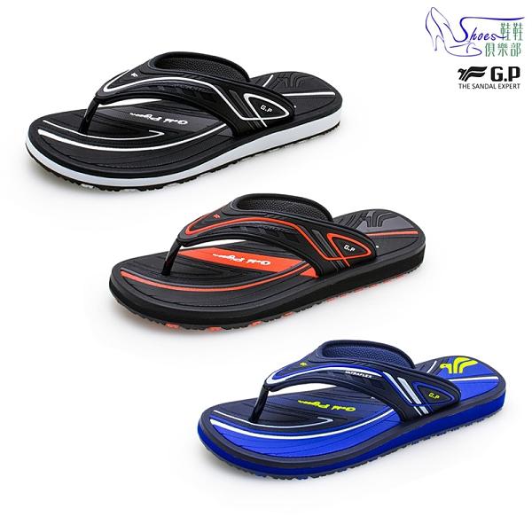 G.P拖鞋.G.P 高彈性舒適夾腳拖鞋.橘/黑/藍【鞋鞋俱樂部】【255-G1531M】