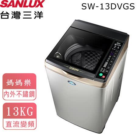 (夜殺)台灣三洋 13公斤DD直流變頻超音波洗衣機SW-13DVGS★送海爾快煮壺HB-3138AK