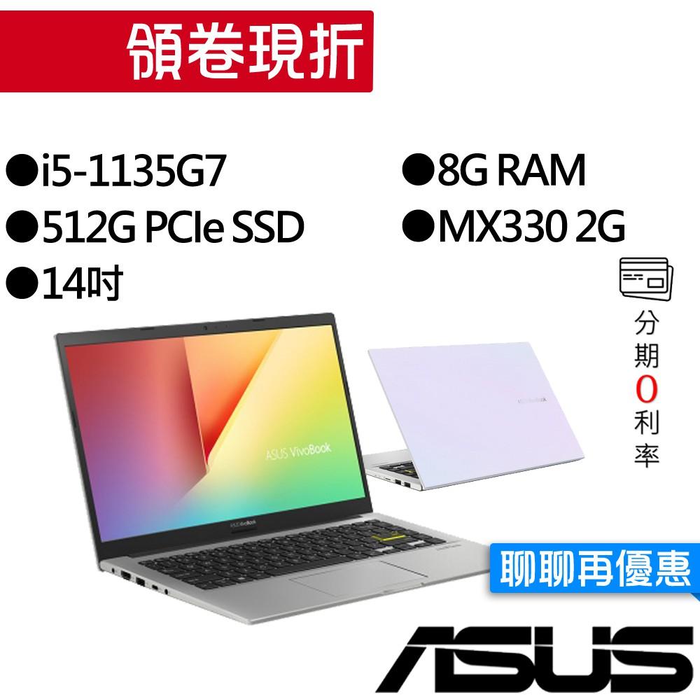 ASUS 華碩 X413EP-0021W1135G7 i5/MX330 獨顯 14吋 輕薄筆電
