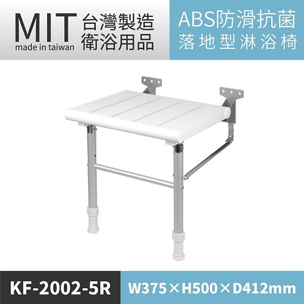 抗菌落地型淋浴椅 / KF-2002-5R 安全/設備/浴廁/安全椅/淋浴椅/衛浴/淋浴/浴室椅/浴室