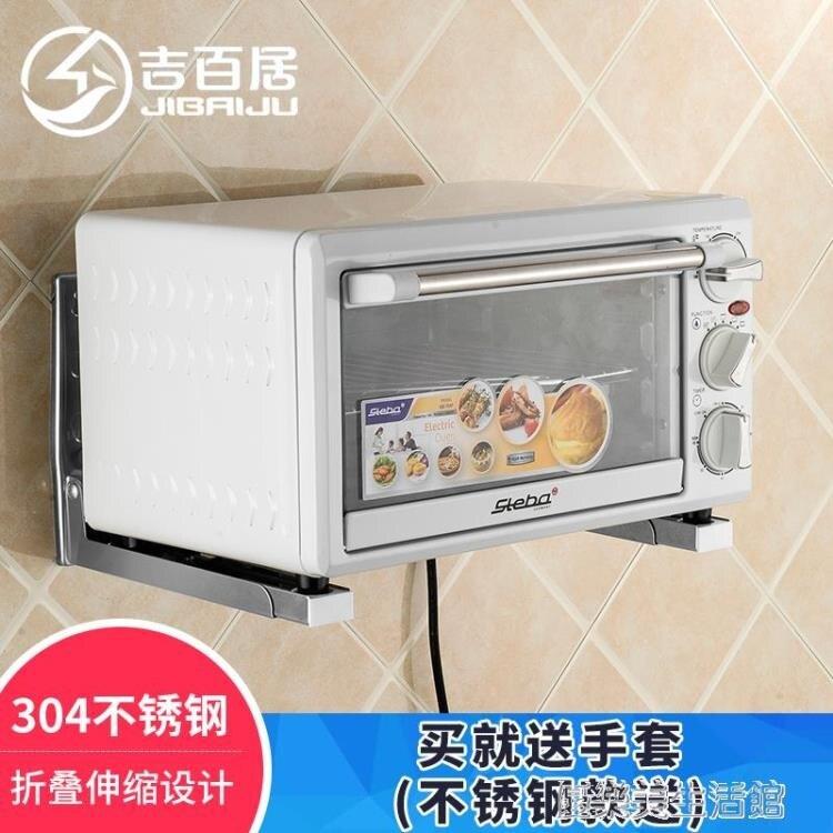 微波爐架壁掛式廚房304不銹鋼架子微波爐烤箱置物架支架托架掛牆