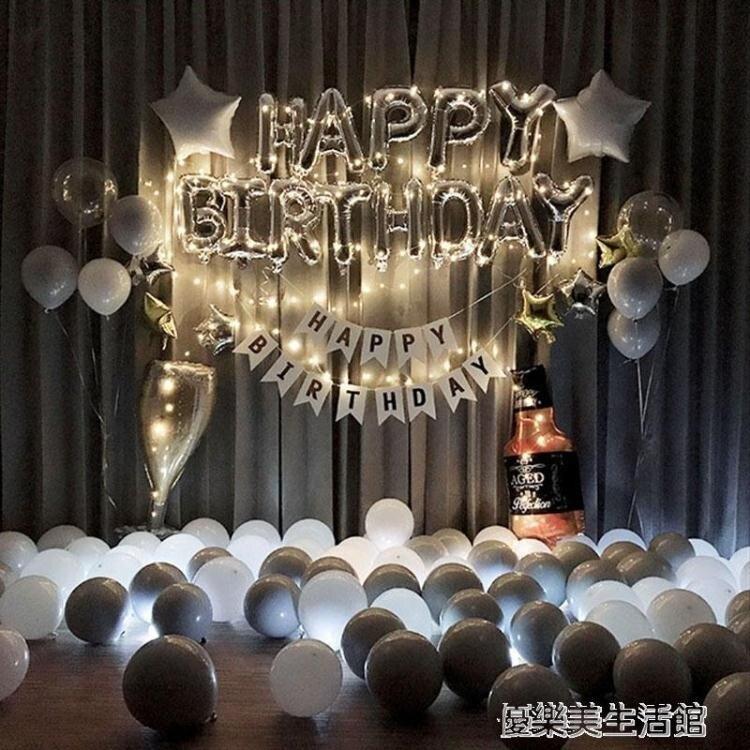 生日快樂party成人浪漫情侶派對布置套餐鋁膜氣球字母裝飾用品
