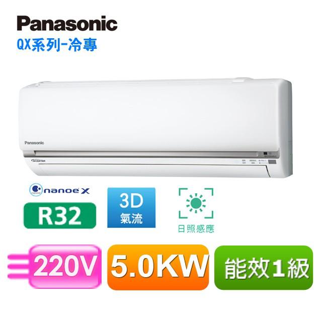 【Panasonic國際】10坪變頻單冷空調CS-QX63FA2/CU-QX63FCA2(安裝限定區域新竹/北北桃區域