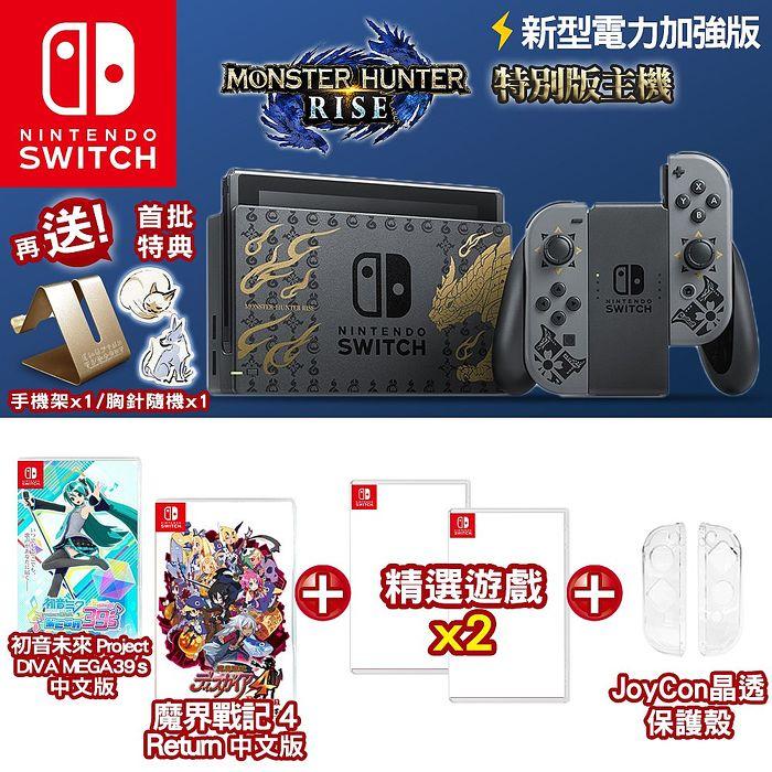 任天堂 Nintendo Switch 魔物獵人 崛起 特別版主機組合-台灣公司貨+森友會+命運