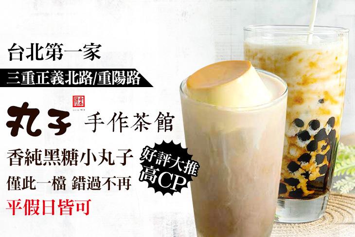 【台北】丸子手作茶館(三重正義店) #GOMAJI吃喝玩樂券#電子票券#美食餐飲