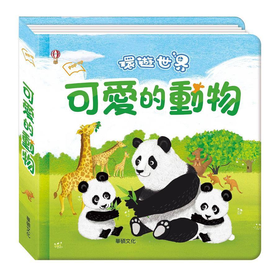 環遊世界: 可愛的動物/華碩文化編輯部 eslite誠品