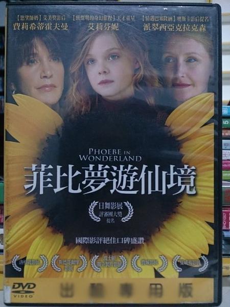挖寶二手片-M06-032-正版DVD-電影【菲比夢遊仙境】派翠西亞克拉克森(直購價)