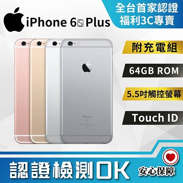 【創宇通訊│福利品】保固6個月S級 蘋果 APPLE iPhone 6S Plus 64G (A1687) 實體店開發票