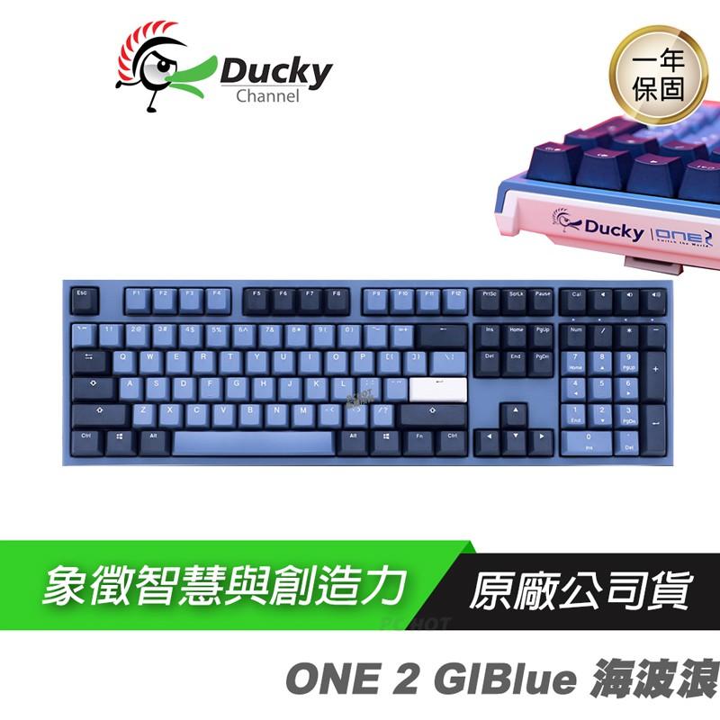 Ducky ONE 2 GIBlue 海波浪 DKON1808 108鍵 機械鍵盤 /108鍵/德國軸/PBT/鍵線分離
